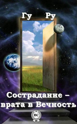 Сострадание – врата в Вечность