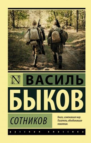 Сотников. Обелиск (сборник)