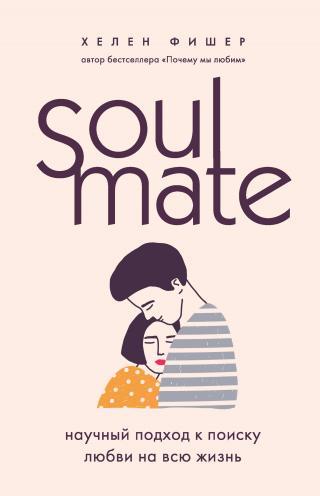 Soulmate. Научный подход к поиску любви на всю жизнь [litres]