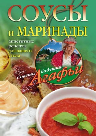 Соусы и маринады. Аппетитные рецепты для вашего стола