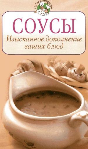 Соусы. Изысканное дополнение ваших блюд