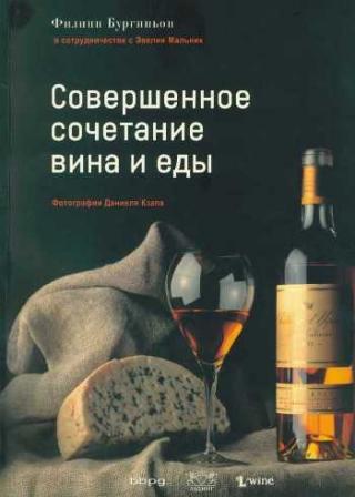 Совершенное сочетание вина и еды