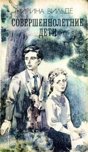Совершеннолетние дети