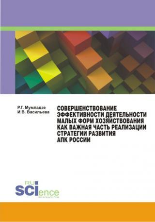 Совершенствование эффективности деятельности малых форм хозяйствования как важная часть реализации стратегии развития АПК России