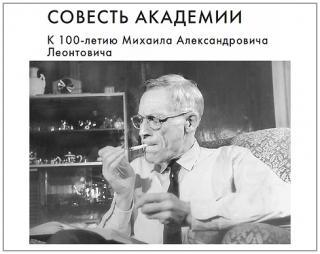 Совесть Академии. К 100-летию Михаила Александровича Леонтовича