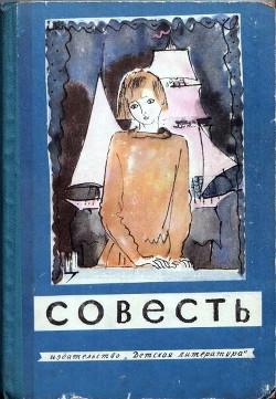 Совесть (сборник)