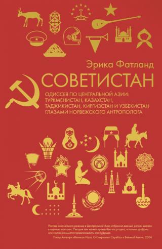 Советистан [Одиссея по Центральной Азии: Туркменистан, Казахстан, Таджикистан, Киргизстан и Узбекистан глазами норвежского антрополога] [litres]
