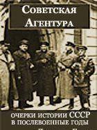Советская агентура: очерки истории СССР в послевоенные годы (1944-1948)