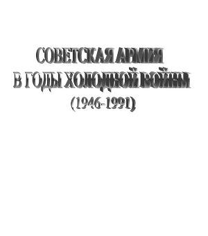 Советская Армия в годы«холодной войны» (1945-1991)