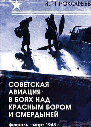 Советская авиация в боях над Красным Бором и Смердыней. Февраль-март 1943