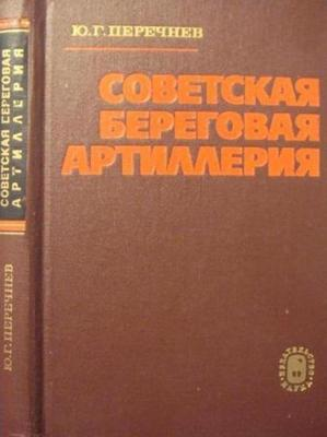 Советская береговая артиллерия [история развития и боевого применения 1921–1945 гг.]