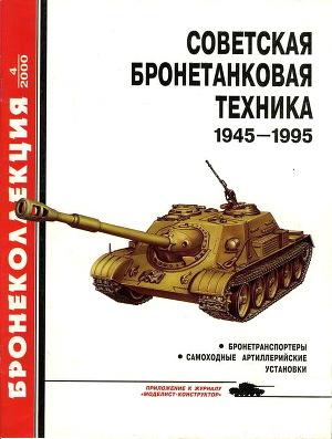 Советская бронетанковая техника 1945-1995. Часть 2