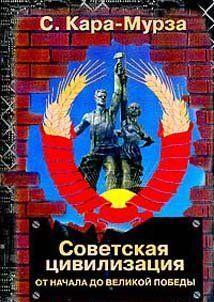 Советская цивилизация т.1