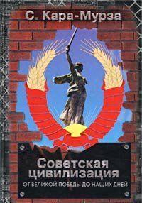 Советская цивилизация т.2