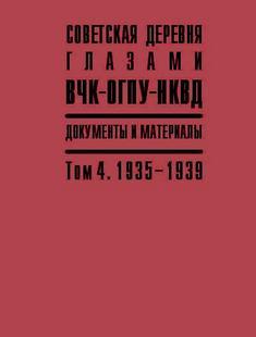 http://www.rulit.me/data/programs/images/sovetskaya-derevnya-glazami-vchk-ogpu-nkvd-1935-1939-dokumen_301248.jpg