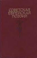 Советская еврейская поэзия