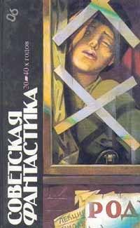 Советская фантастика 20—40-х годов (сборник)