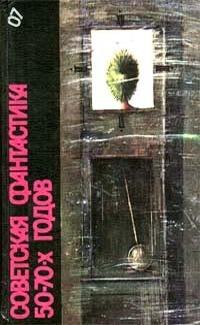 Советская фантастика 50—70-х годов (антология)