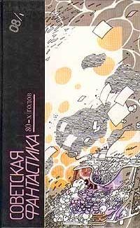 Советская фантастика 80-х годов. Книга 1 (антология)