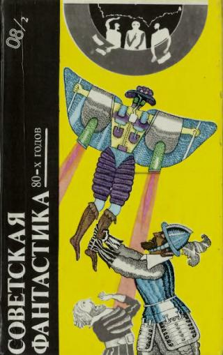 Советская фантастика 80-х годов. Книга 2 (антология)