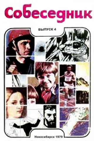 Советская фантастика: книги 1917-1975 гг.