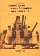 Советская корабельная артиллерия [300-летию российского флота посвящается]