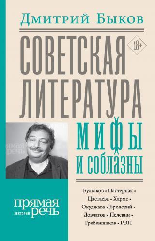 Советская литература: мифы и соблазны [litres]