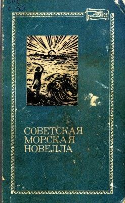 Советская морская новелла. Том 2