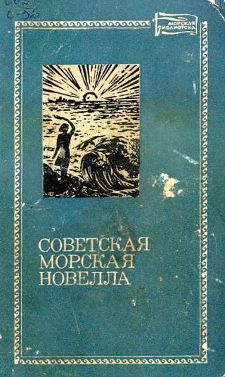 Советская морская новелла. Том второй
