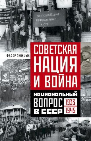 Советская нация и война. Национальный вопрос в СССР, 1933–1945