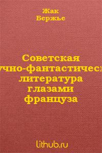 Советская научно-фантастическая литература глазами француза