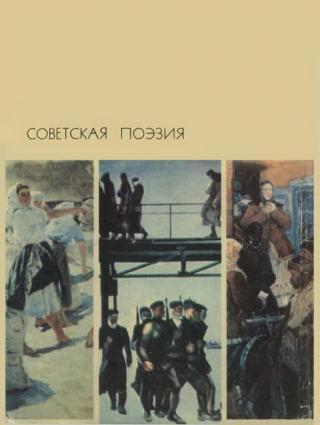 Советская поэзия. Том 1