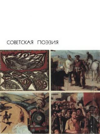Советская поэзия. Том второй