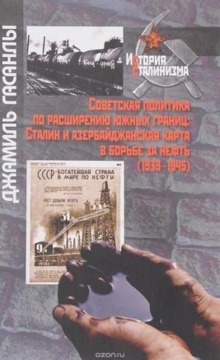 Советская политика по расширению южных границ: Сталин и азербайджанская карта в борьбе за нефть (1939-1945)