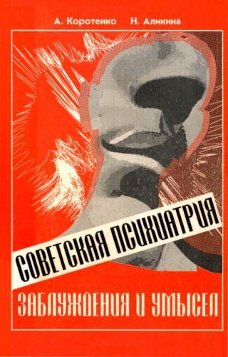 Советская психиатрия [Заблуждения и умысел]