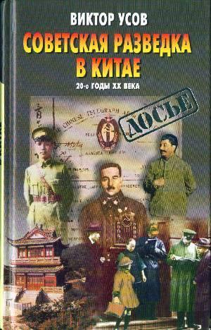 Советская разведка в Китае. 20–30 годы ХХ века