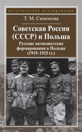 Советская Россия (СССР) и Польша. Русские антисоветские формирования в Польше (1919–1925 гг.)