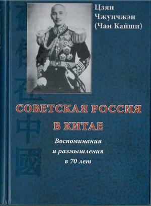 Советская Россия в Китае