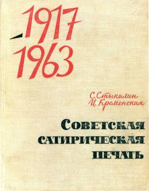 Советская сатирическая печать 1917-1963