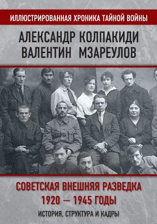 Советская внешняя разведка. 1920–1945 годы. История, структура и кадры