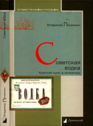 Советская водка [Краткий курс в этикетках (илл. Ирина Теребилова)]