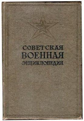 Советская Военная Энциклопедия. Том 2