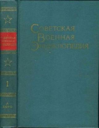 Советская военная энциклопедия в 8-ми томах. т.1
