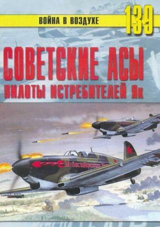 Советские асы пилоты истребителей Як