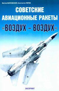 Советские авиационные ракеты