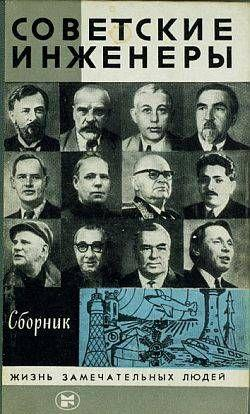 Советские инженеры