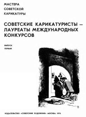 Советские карикатуристы-лауреаты международных конкурсов