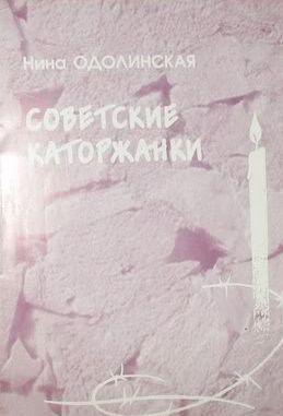 Советские каторжанки