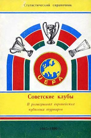 Советские клубы в розыгрышах европейских кубковых турнирах 1965-1990 гг