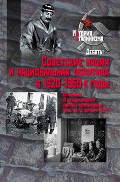 Советские нации и национальная политика в 1920–1950-е годы